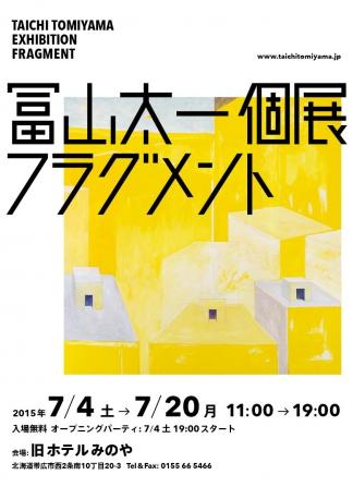 冨山太一個展 フラグメント