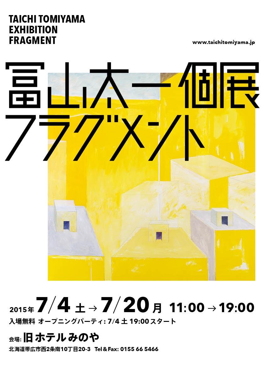 冨山太一個展 フラグメント – 冨...